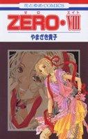 Zero (8) (花とゆめCOMICS)の詳細を見る