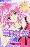 萌えカレ!! 4 (フラワーコミックス)