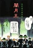 闇月王—坂田靖子傑作集 (ジェッツコミックス 118)