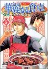 華麗なる食卓 (5) (ヤングジャンプ・コミックス)