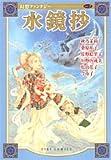 幻想ファンタジー Vol. 7 水鏡抄