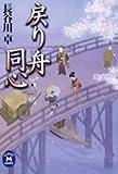 戻り舟同心 (学研M文庫)