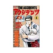 アクシデンツ 1―事故調クジラの事件簿 (少年サンデーコミックス)