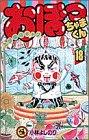 おぼっちゃまくん 第18巻―上流階級ギャグ (てんとう虫コミックス)