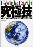 Google Earth 究極技—この1冊で地球をまるごと知り尽くす完全操作ガイド