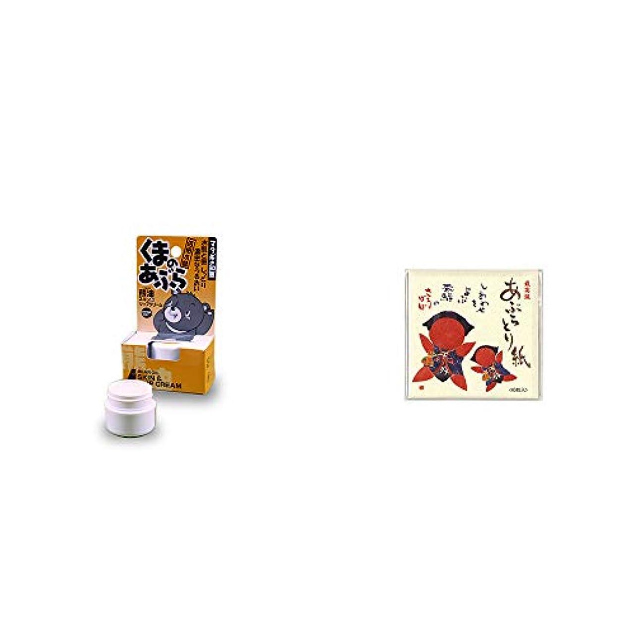 芝生半球イタリアの[2点セット] 信州木曽 くまのあぶら 熊油スキン&リップクリーム(9g)?さるぼぼ 風水あぶらとり紙【白】