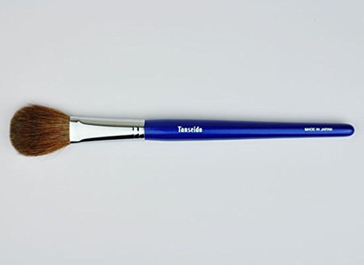 一方、大通り気質熊野筆 丹精堂 チークブラシ YAQ 17 青