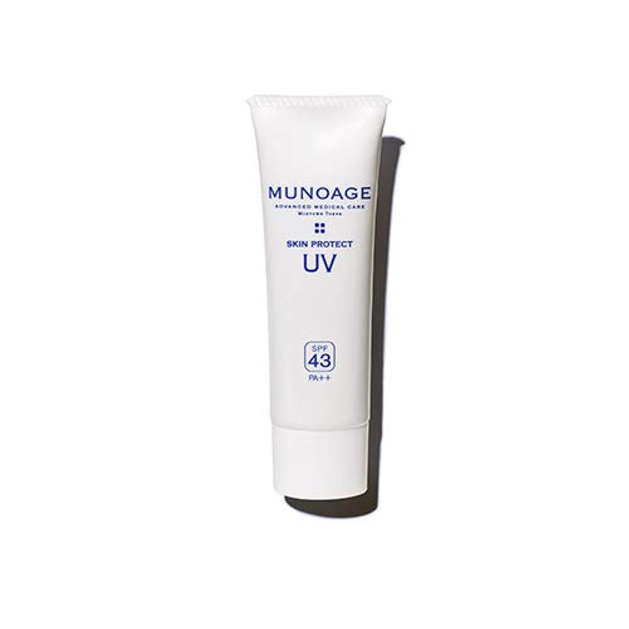サスペンド仲人講師MUNOAGE スキンプロテクトUV 25g【日焼け止めクリーム】SPF43 PA++ 肌色補正 ファンデーションの代用として 紫外線吸収剤フリー【お得な2個セット】