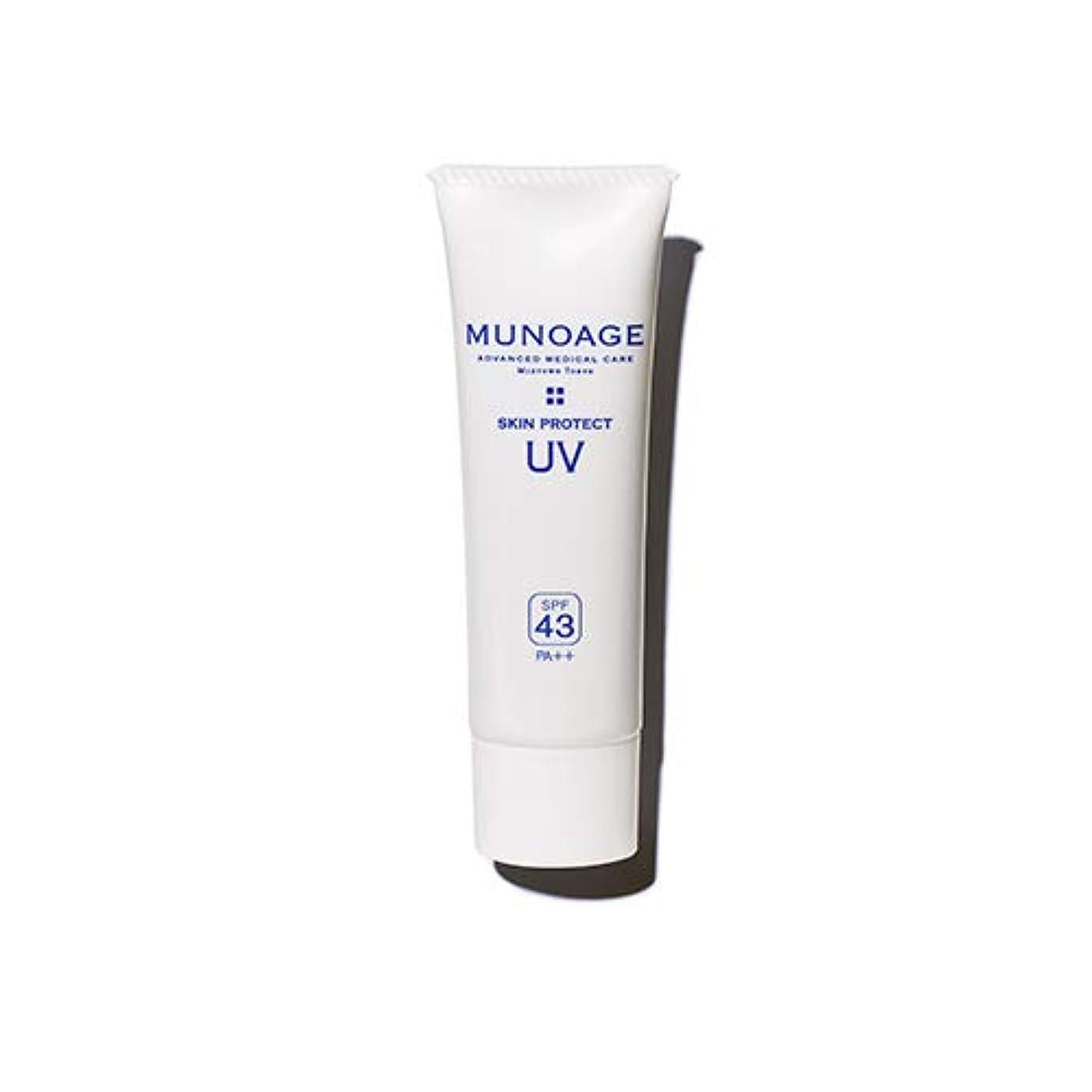 適用する感嘆原油MUNOAGE スキンプロテクトUV 25g【日焼け止めクリーム】SPF43 PA++ 肌色補正 ファンデーションの代用として 紫外線吸収剤フリー【限定プレゼントセット】