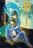 倭―YAMATO「俺たちの創世記」〈2〉 (集英社スーパーファンタジー文庫)