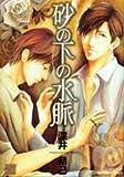 砂の下の水脈 (バンブー・コミックス REIJIN Selection)
