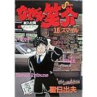 なぜか笑介 15 (ビッグコミックス)