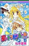 聖(セイント)〓ドラゴンガールみらくる (4) (りぼんマスコットコミックス (1601))