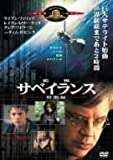 サベイランス/監視 特別編 [MGMライオン・キャンペーン] [DVD]