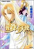 皆殺しの天使 / 七穂 美也子 のシリーズ情報を見る