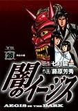 闇のイージス 26 (26) (ヤングサンデーコミックス)