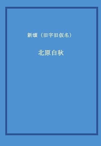 新頌(旧字旧仮名)