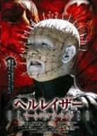 ヘルレイザー ワールド・オブ・ペイン [DVD]