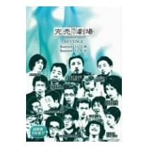 完売地下劇場REVENGE Basement11/Basement12 [DVD]