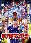 キン肉マンII世 second generations (第1期)のアニメ画像