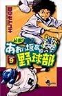 最強!あおい坂高校野球部 第9巻
