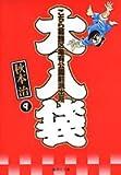 こちら葛飾区亀有公園前派出所大入袋 (9) (集英社文庫―コミック版)