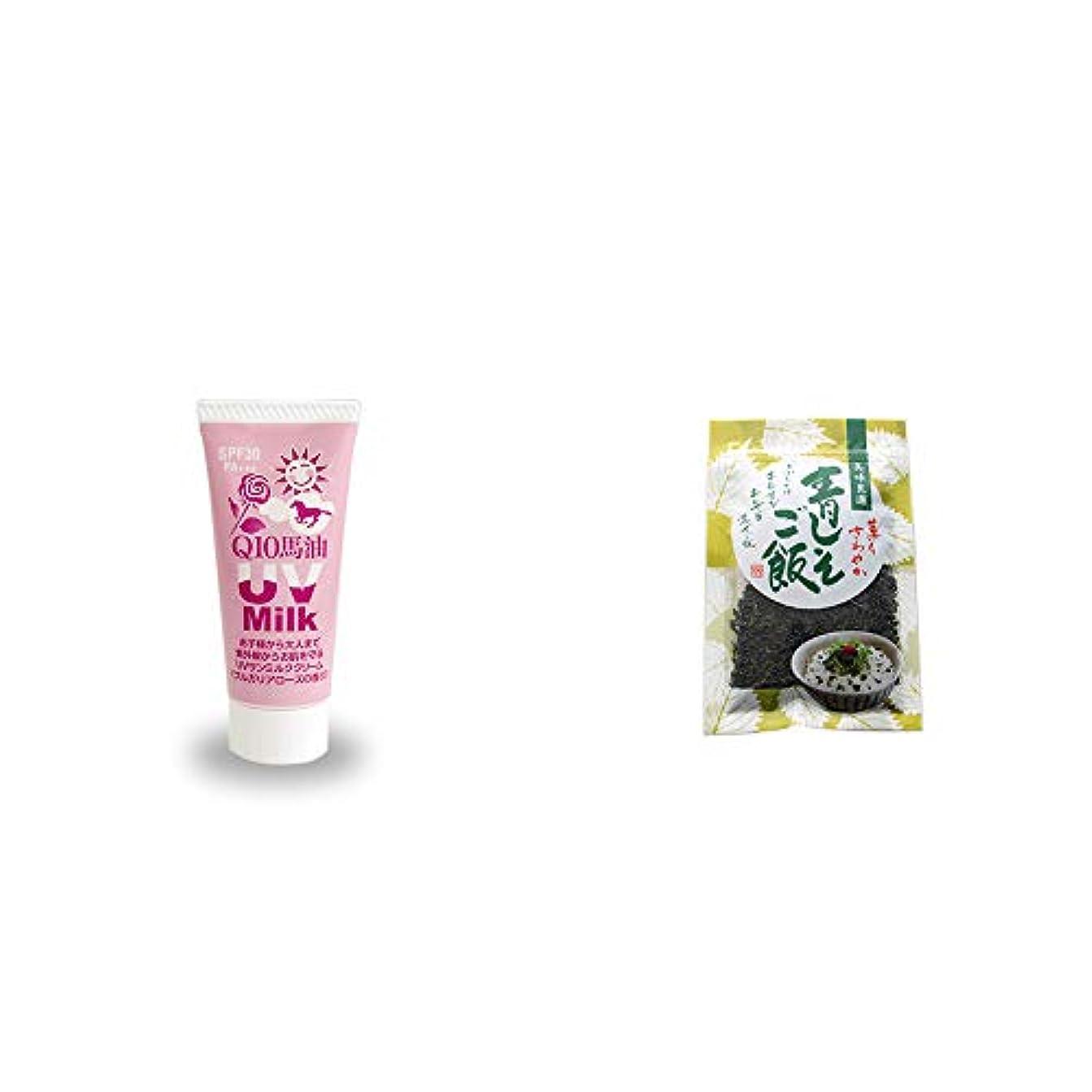 ペイン存在虫[2点セット] 炭黒泉 Q10馬油 UVサンミルク[ブルガリアローズ](40g)?薫りさわやか 青しそご飯(80g)