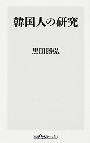 韓国人の研究 (oneテーマ21)の詳細を見る