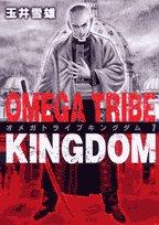 OMEGA TRIBE KINGDOM 7 (ビッグコミックス)の詳細を見る