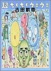 超ちくちくウニウニ (少年サンデーゴーゴーコミックス)の詳細を見る