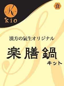 【漢方の氣生】楽膳鍋キット(4~5人前)