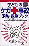 子どものケガ・事故 予防・救急ブック (CHILDREN'S EMERGENCY BOOK)