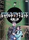 チャイルド・プラネット 7 生命 (ヤングサンデーコミックス)の詳細を見る