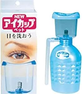 スマリー ニューアイカップ ペット (目をやさしく洗う洗眼器)