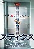 スティクス~冥界の扉~ [DVD]