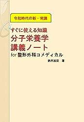 令和時代の新・常識 すぐに使える知識 分子栄養学講義ノート: for整形外科コメディカル