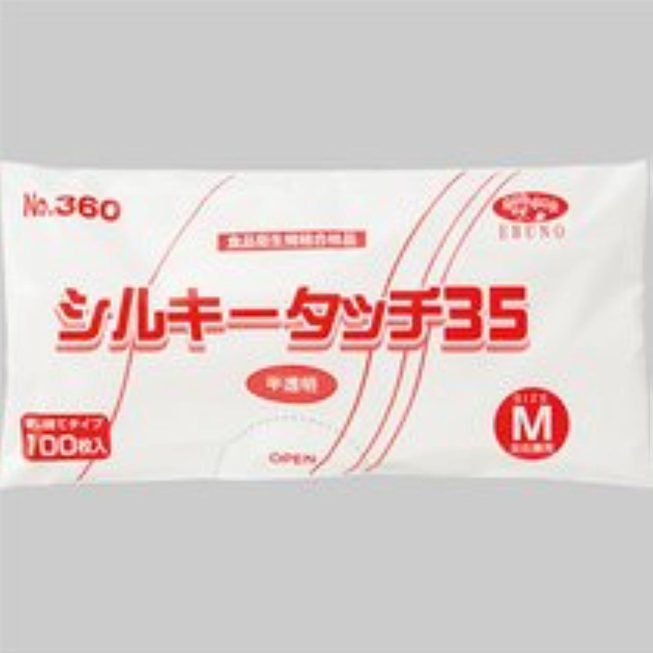 上級常習的交差点エブノ ポリエチレン手袋 シルキータッチ35 半透明 M NO-360 1セット(1000枚:100枚×10パック)