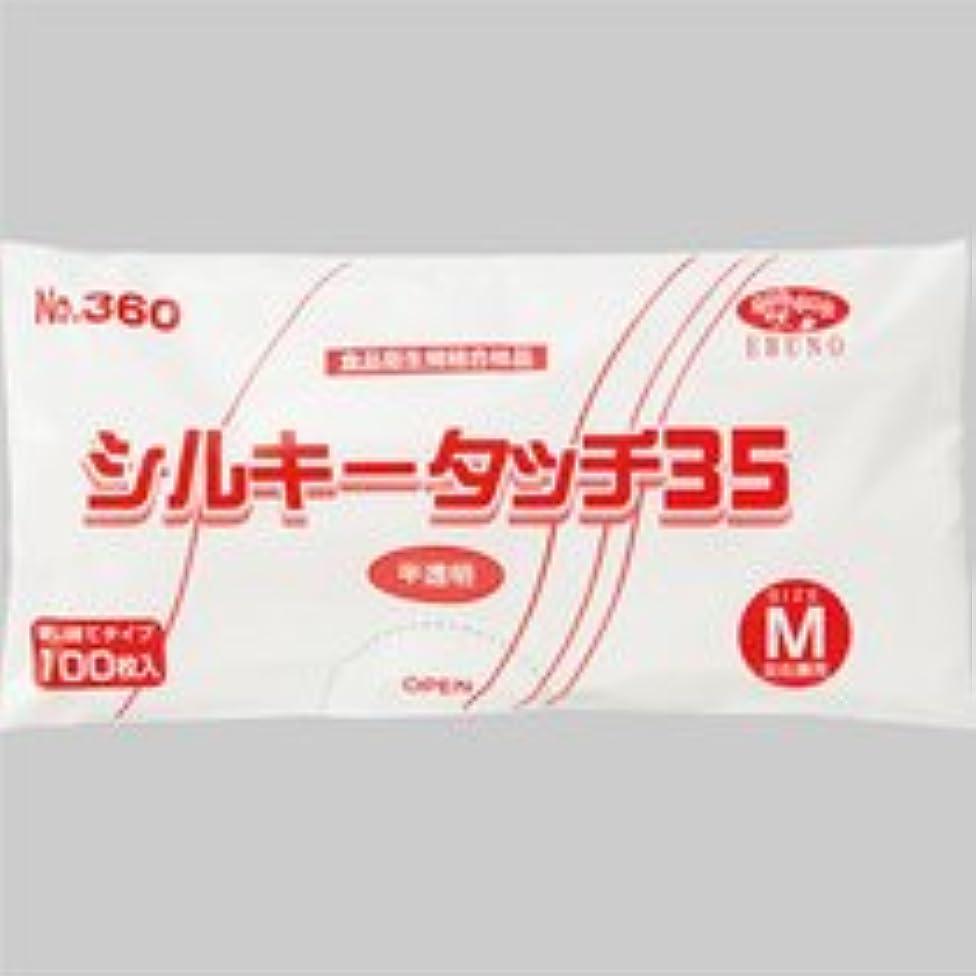 ファンシー悲しいことに粘着性エブノ ポリエチレン手袋 シルキータッチ35 半透明 M NO-360 1セット(1000枚:100枚×10パック)