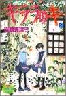 キララのキ (2) (ヤングユーコミックス)