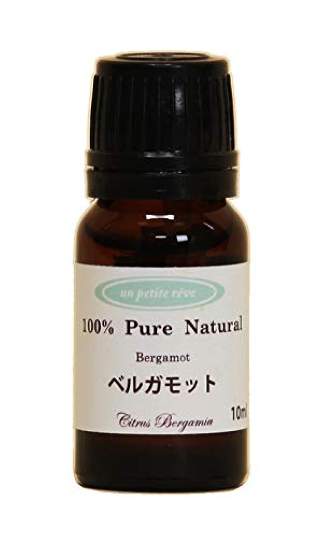 ベルガモット 10ml 100%天然アロマエッセンシャルオイル(精油)