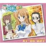 乙女はお姉さまに恋してる キャラクターイメージソング PART3