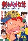 釣りバカ日誌: アイゴの巻 (45) (ビッグコミックス)