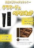 HOYU ホーユー グラマージュ ヘアマニキュア 94 ダークブラウン 150g 【ブラウン系】