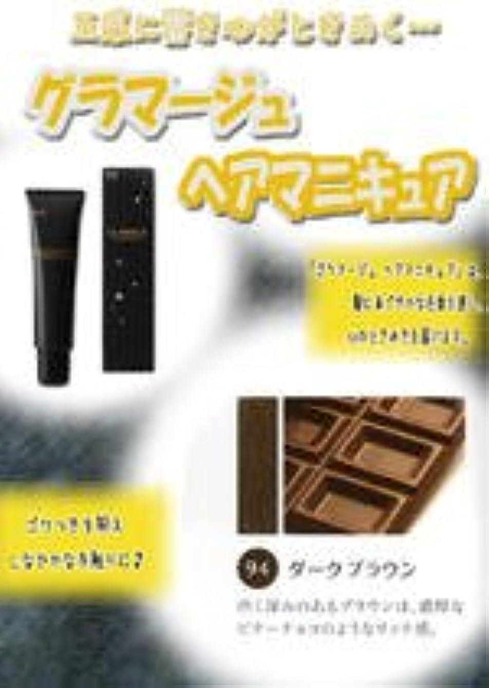 レプリカ主に研磨剤HOYU ホーユー グラマージュ ヘアマニキュア 94 ダークブラウン 150g 【ブラウン系】