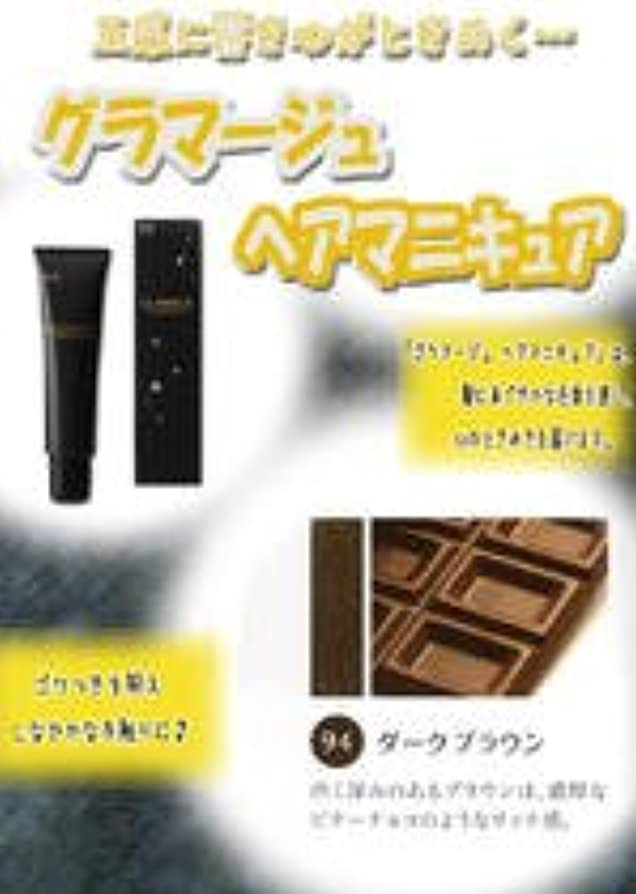 学生作り視力HOYU ホーユー グラマージュ ヘアマニキュア 94 ダークブラウン 150g 【ブラウン系】