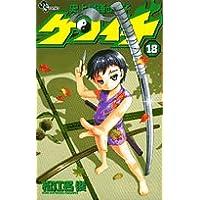 史上最強の弟子ケンイチ 18 (少年サンデーコミックス)