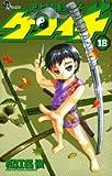 史上最強の弟子ケンイチ (18) (少年サンデーコミックス)