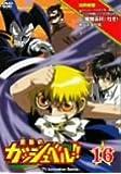 金色のガッシュベル!! 16 [DVD]