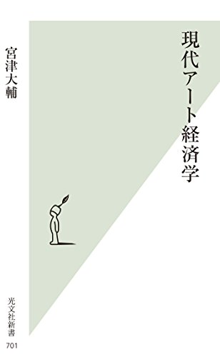 現代アート経済学 (光文社新書)の詳細を見る
