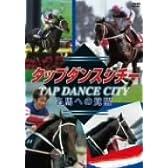 タップダンスシチー 名馬への覚醒 [DVD]